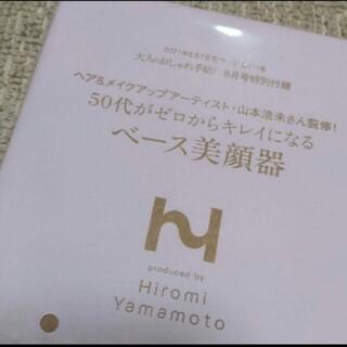大人のおしゃれ手帖付録 美顔器(フェイスケア/美顔器)