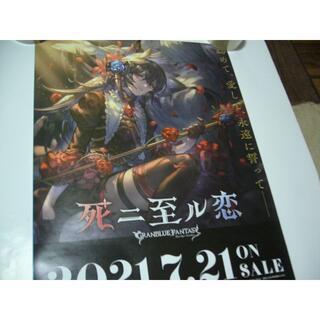 レア B2大 ポスター 死二至ル恋  GRANBLUE FANTASY(印刷物)