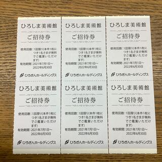 ひろしま美術館ご招待券6名分(美術館/博物館)
