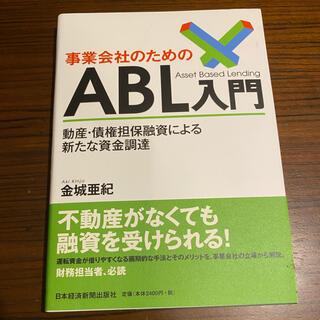 事業会社のための ABL入門 本