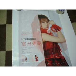 レア B2大 ポスター 富田美憂 1st Prologue(印刷物)