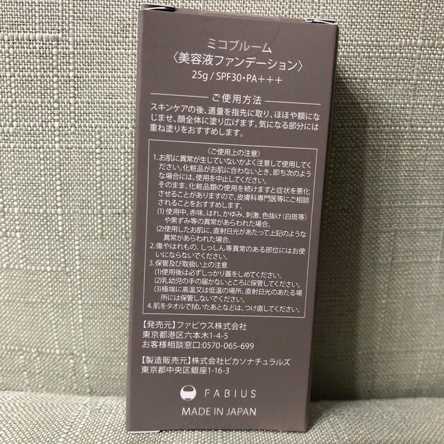shi-mama専用ミコブルーム コスメ/美容のベースメイク/化粧品(ファンデーション)の商品写真