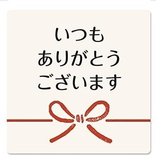 トルコロール様専用(その他)