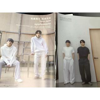 Travis Japan松倉海斗×松田元太GINZA 6月号6頁切り抜き(印刷物)