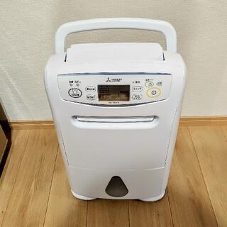 三菱電機 - 美品☆MITSUBISHI 三菱 衣類乾燥 除湿機 MJ-180MX パワフル