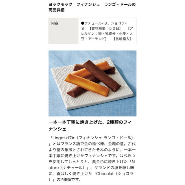 ヨックモック フィナンシェランゴ・ドール(16本) 食品/飲料/酒の食品(菓子/デザート)の商品写真