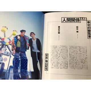 兼近大樹×田中樹3/1BRUTUS篠山紀信撮影2頁切り抜き(印刷物)