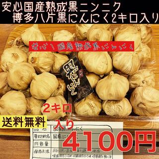 安心!!国産熟成黒にんにく 博多八片黒にんにく2キロ 黒ニンニク(野菜)