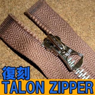 A-2フライトジャケット 修理用 復刻 TALON ジッパー 56cm 未使用(カスタムパーツ)