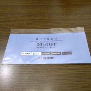 コナカ スーツセレクト2021年12月31日 株主優待券(その他)