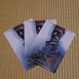 ポイント消化に☆映画「ドント・ブリーズ2」チラシ3枚(印刷物)