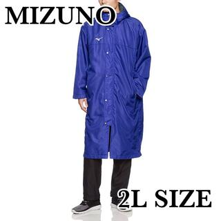 新品 MIZUNO トレーニングウェア 中綿ロングボアコート ブルー(ナイロンジャケット)