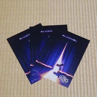 ポイント消化に☆映画「SING シング ネクストステージ」チラシ3枚(印刷物)