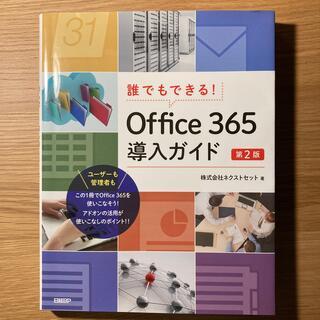 日経BP - Office 365 導入ガイド 第2版