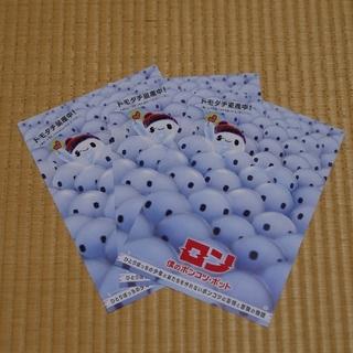 ポイント消化に☆映画「ロン 僕のポンコツ・ボット」チラシ3枚(印刷物)