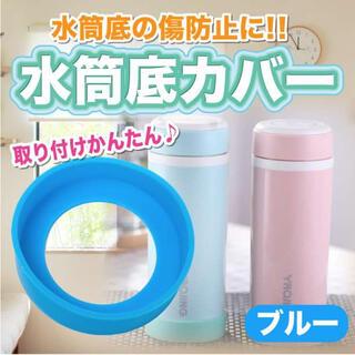 水筒 底 カバー シリコン 65mm 象印 タイガー サーモス ブルー(弁当用品)