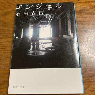 エンジェル(文学/小説)