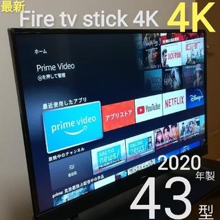 【Fire tv stick 4K付属/2020年製】43型液晶テレビ