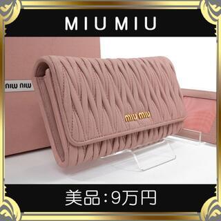 miumiu - 【真贋鑑定済・送料無料】ミュウミュウの長財布・正規品・美品・マテラッセ・ピンク系