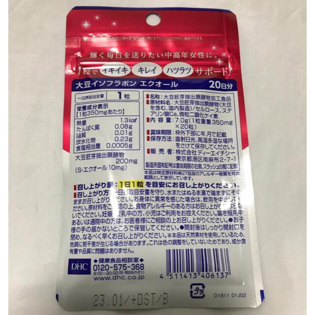 DHC(ディーエイチシー)の DHC エクオール 大豆イソフラボン 20日分 女性らしさサポート成分 食品/飲料/酒の健康食品(ビタミン)の商品写真