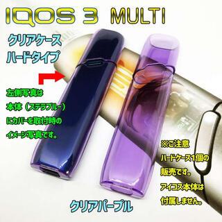 iQOS3 MULTI 専用 ハードケース クリア パープル(タバコグッズ)