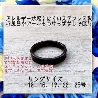 刻印無料アレルギー対応!ステンレス製 4mm平打ちブラックリング(リング(指輪))