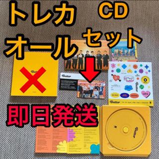 防弾少年団(BTS) - BTS Butter トレカ オール Cream ver. CDセットCD未再生