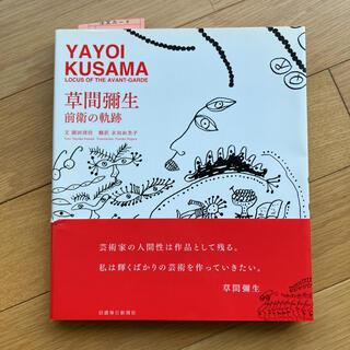 草間彌生前衛の軌跡 = YAYOI KUSAMA LOCUS OF THE A…(アート/エンタメ)