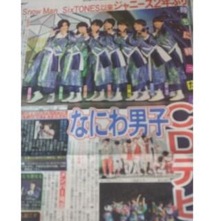 なにわ男子 新聞(印刷物)