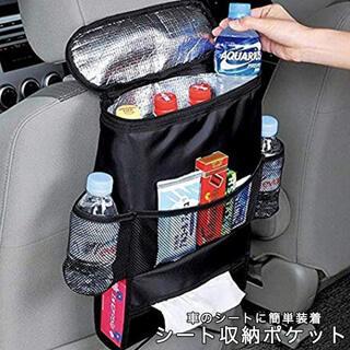 車用 保冷保温シートバックポケット 収納 カー用品 保冷 大容量 ドリンク