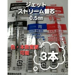 ミツビシエンピツ(三菱鉛筆)のジェットストリーム ボールペン替芯 0.5㎜ 3本(ペン/マーカー)