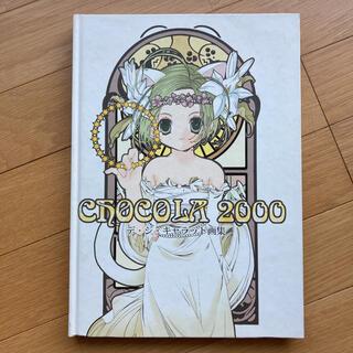 CHOCOLA 2000 デ・ジ・キャラット画集(アート/エンタメ)