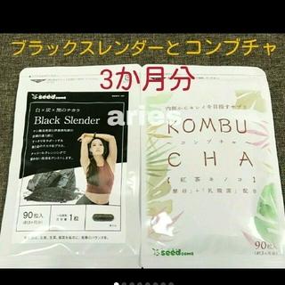 ブラックスレンダー コンブチャ スッキリボディ 炭サプリ 紅茶キノコ 各3か月分(ダイエット食品)
