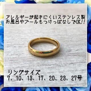 アレルギー対応!ステンレス製 4mm甲丸ゴールドリング(リング(指輪))