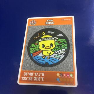 マンホールカード池田市夏バージョン(印刷物)