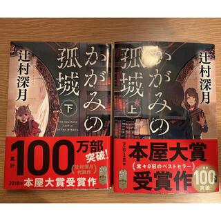 かがみの孤城 上下セット 辻村深月(文学/小説)