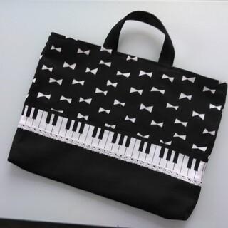 モノトーンりぼん×鍵盤ピアノレッスンバッグ ハンドメイド(バッグ/レッスンバッグ)