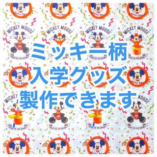 【ミッキーマウス】入園入学グッズ★製作できます(バッグ/レッスンバッグ)