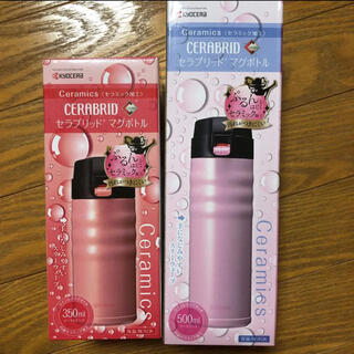 キョウセラ(京セラ)の京セラ セラブリッド マグボトル 2個 保温保冷 ステンレスボトル 水筒 断熱(水筒)