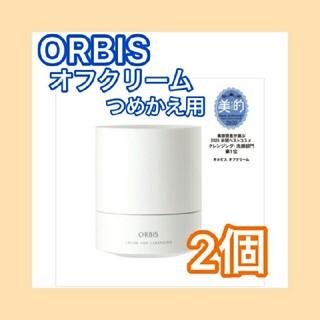 オルビス(ORBIS)のオルビス オフクリーム つめかえ用 100g  2個(クレンジング/メイク落とし)
