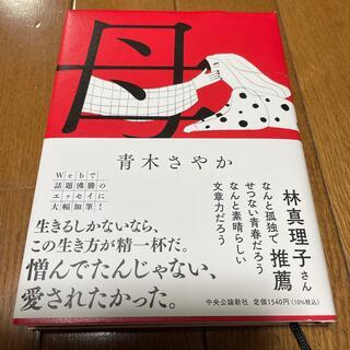 母 青木さやか(文学/小説)