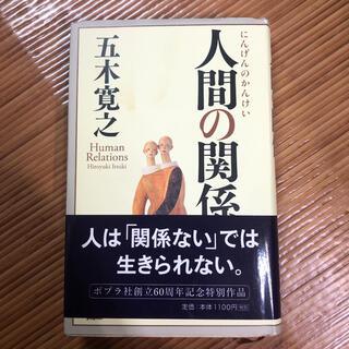 人間の関係(文学/小説)
