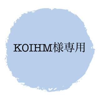 KOIHM様専用(デコパーツ)