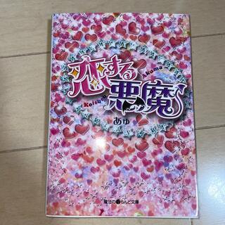 恋する悪魔 1と2(文学/小説)
