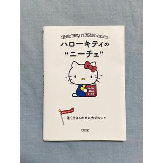 ハロ-キティのニ-チェ 強く生きるために大切なこと(文学/小説)