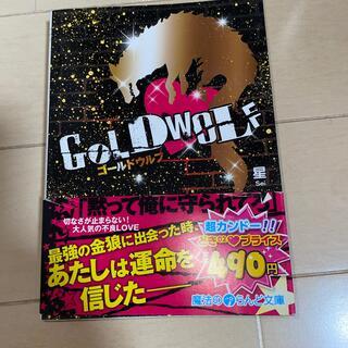 GOLD WOLF(文学/小説)