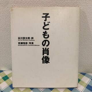 子どもの肖像(文学/小説)