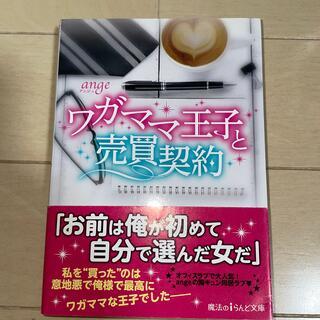 ワガママ王子と売買契約(文学/小説)