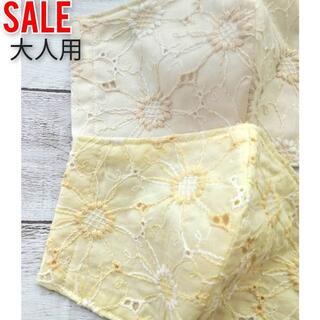 5*【SALE】大人用 マーガレット刺繍 タンポポイエロー * milk (外出用品)