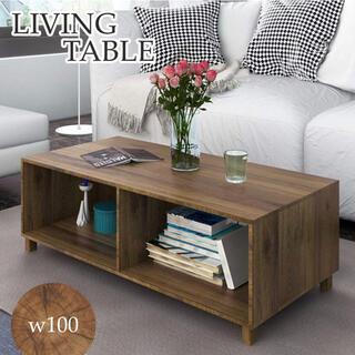 ローテーブル リビングテーブル センターテーブル シンプル 収納付き 木目調